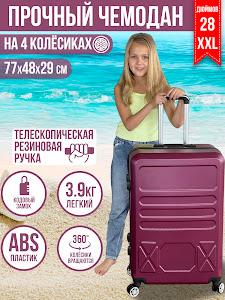 Чемодан, серии Like Goods, LG-12887