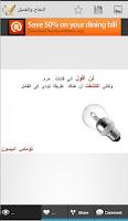 Screenshot of حكم و امثال بالصور +١٠،٠٠٠صورة
