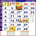 Tamil Calendar 2017 APK for Bluestacks