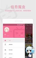 Screenshot of 哔哩哔哩动画