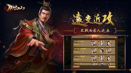 朕的江山-經典三國志對戰版 1.2.4 screenshot 2089977