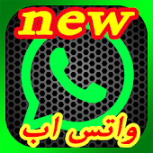 Download واتس اب الجديد 2017 APK to PC