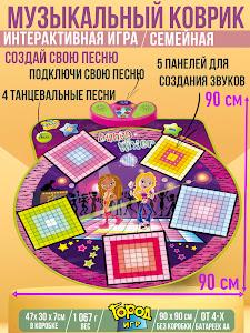 Музыкальные инструменты серии Город Игр, GN-12587