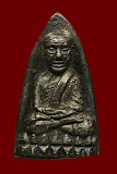 พระหลวงปู่ทวดหลังเตารีด พิมพ์ A นิยม ปี 2505 สวยแชมป์