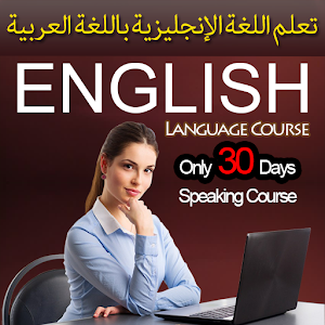 Download Learn English in Arabic  تعلم الإنجليزية For PC Windows and Mac