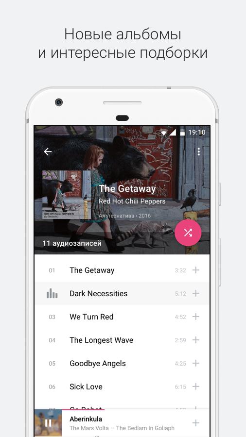 BOOM: музыкальный плеер – Screenshot
