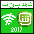App Chahid net Prank 2017 APK for Windows Phone