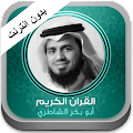 App quran al shatiri APK for Kindle