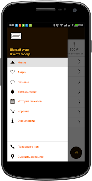 Доставка Шанхай APK screenshot thumbnail 4