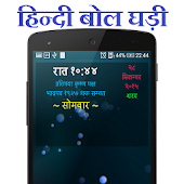 Hindi Talking Clock Widget APK for Bluestacks