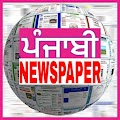 Free Punjabi News Paper APK for Windows 8