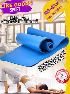 Коврик для йоги,GD-11717