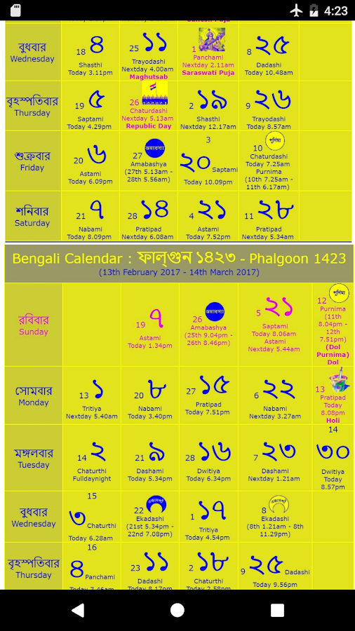 Bangla Calendar 2017 - Android Apps on Google Play