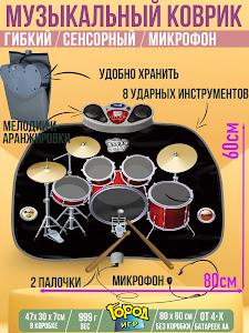Музыкальные инструменты серии Город Игр, GN-12591