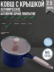 """Кастрюля """"Like Goods"""", LG- 12101"""