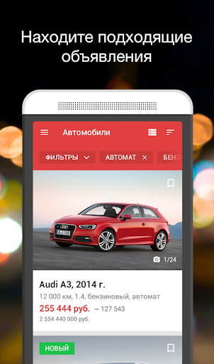 A.TUT.BY – Продажа автомобилей screenshot 1
