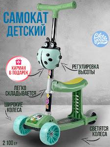 """Самокат, серии """"Город игр"""", LG-13200"""