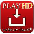 App تحميل فديوهات يوتوب جديد prank APK for Kindle