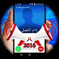 Download الرنة بإسم المتصل بدون نت★2016 APK to PC