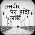 Writing Hindi Poetry On Photo