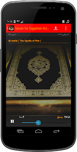 Quran for Egyptian AUDIO - screenshot