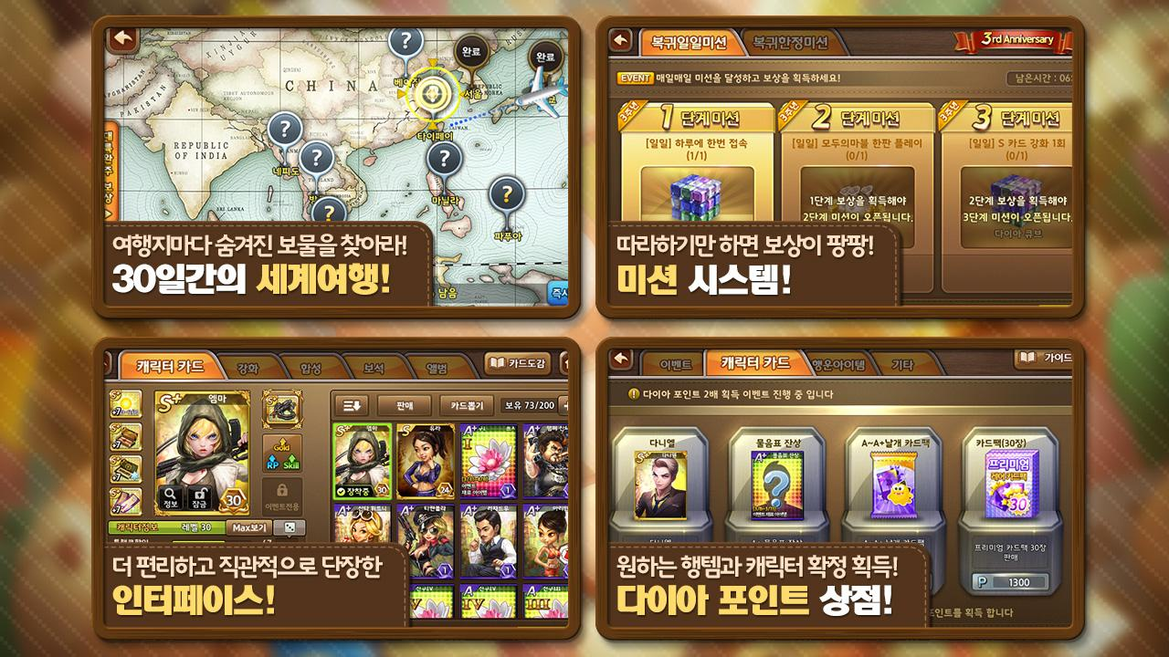 모두의마블 for Kakao Screenshot 15