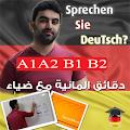 App A1 A2 B1 B2 ضياء عبدالله APK for Kindle