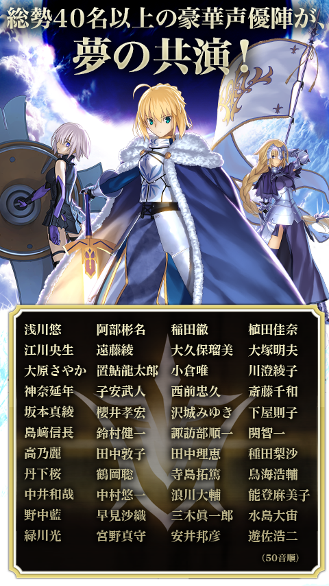 Fate/Grand Order Screenshot 4