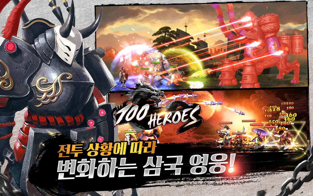 100 Heroes Screenshot 3