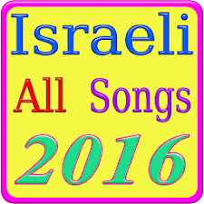 Israeli All Songs
