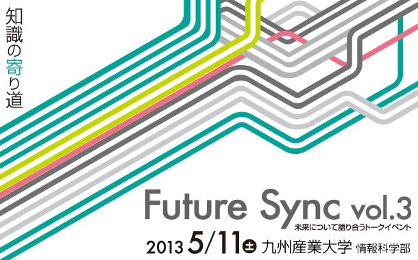 Future Sync vol.3 - 本編