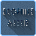 Game ΣΚΟΡΠΙΕΣ ΛΕΞΕΙΣ apk for kindle fire