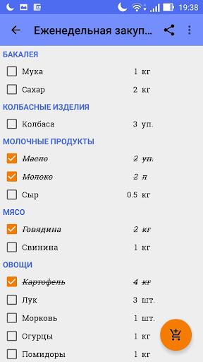 Общий список покупок Pro - screenshot