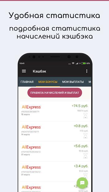 Скачать кэшбэк для aliexpress на андроид