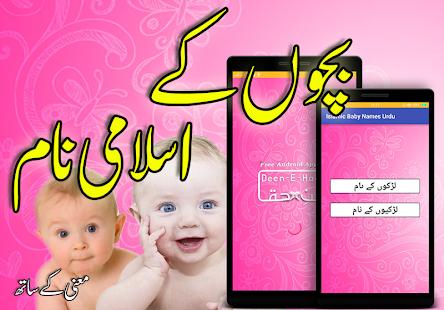 Islamic Baby Names In Urdu Muslim Boys Girls