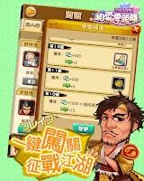 Screenshot of 正妹保衛戰-兩週年慶特別版