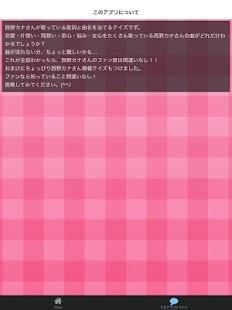恋愛・片想い・両想い・恋心曲当てクイズ!西野カナ編- image