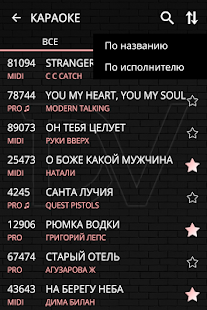 Dream Voice - Пермь - screenshot