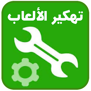 App تهكير ﺍﻷﻟﻌﺎﺏ (No Root) Prank APK for Windows Phone