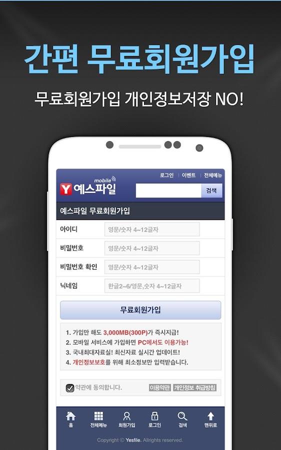 예스파일 - 영화,드라마,예능,만화,도서,웹툰 바로보기 이미지[6]