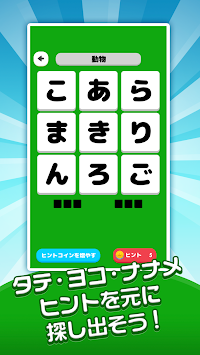 Inspiration exhilarating puzzle of only Find Mojitan character! Looking moji apk screenshot