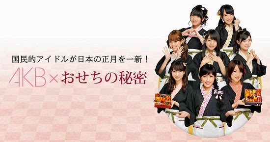 (TV-Variety)(720p) 国民的アイドルが日本の正月を一新!AKB×おせちの秘密 141014