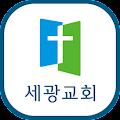 안산세광교회