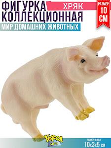 """Игрушка-фигурка серии """"Город Игр"""", свинья L, розовый"""