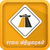 Download Road Rules Tamil சாலை விதிகள் APK to PC