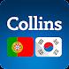 Collins Korean<>Portuguese Dictionary