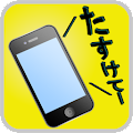 喋る防犯ブザー APK for Bluestacks