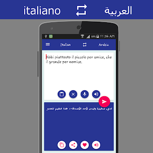Italian Arabic Translator - screenshot