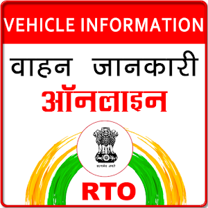 RTO Vehicle Information APK