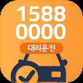 대리운전1588-0000(마일리지) for Lollipop - Android 5.0